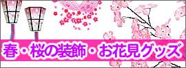 春・桜の装飾・グッズ・春のお祭り用品