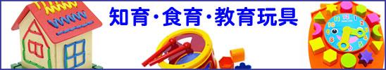 知育・食育・教育玩具