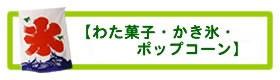 わた菓子・かき氷・ポップコーン・駄菓子
