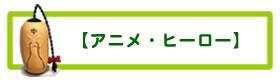 アニメ・ヒーロー