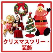 クリスマスツリー・装飾