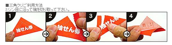 イベントグッズ/抽選用品/三角くじ(12枚セット)