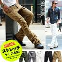 ♪ cotton twill Shaukat Chino men's Chino pants beige Chino pants workpants JOKER Joker