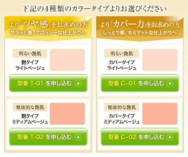 下記の4種類のタイプからお選びください