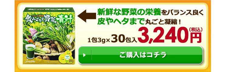 飲みごたえ野菜青汁30包入 3,240円(税込) ご購入はコチラ