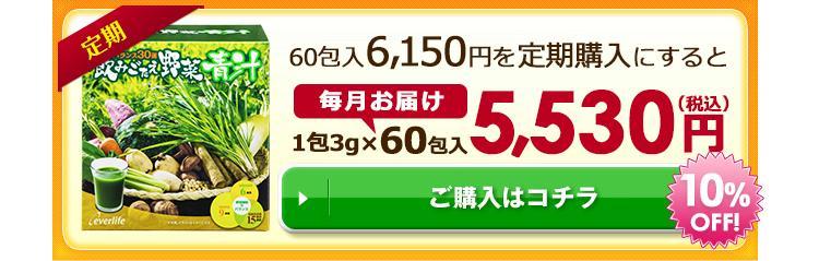 定期購入 飲みごたえ野菜青汁60包入 5,530円(税込) ご購入はコチラ