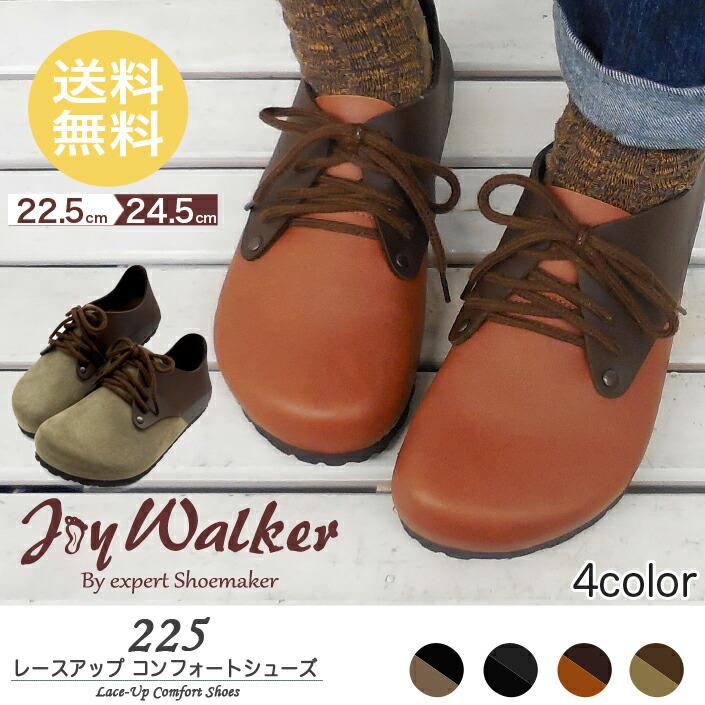 joy walker ジョイウォーカー ビルケン風 Maine メインスタイル
