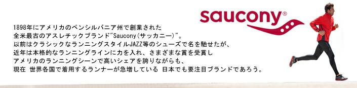 ブランドロゴ saucony