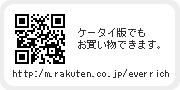 ��Х�����EVERRICH�� http://m.rakuten.co.jp/everrich/ �ء�