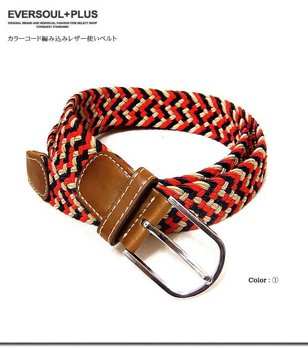 时尚男装男士皮带: 11 颜色与多彩扩大颜色编织的皮革皮带!