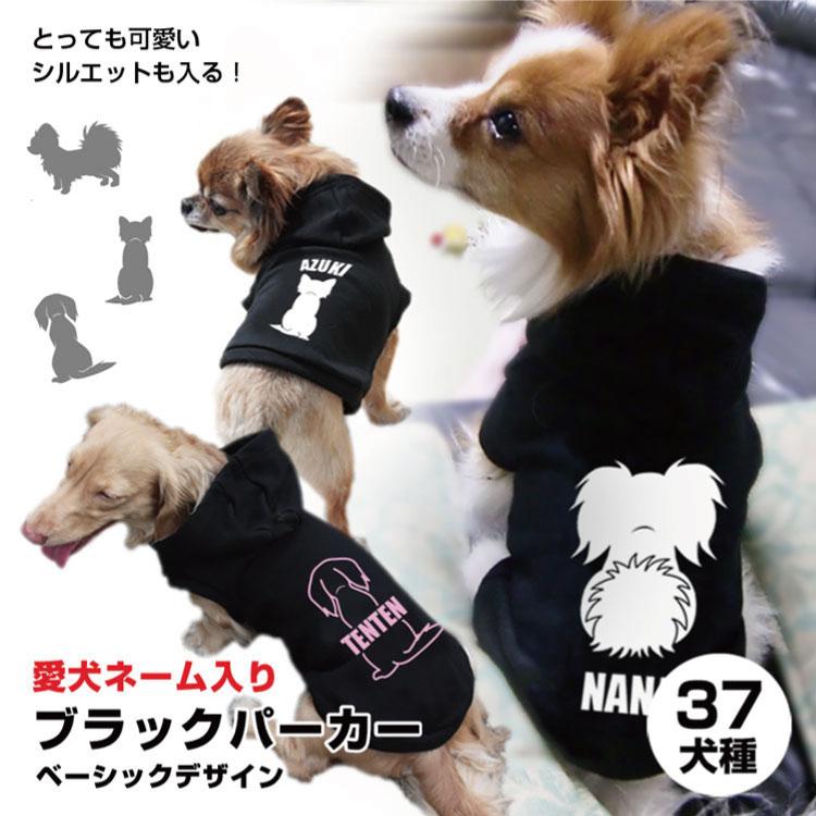 犬 ブラックパーカー