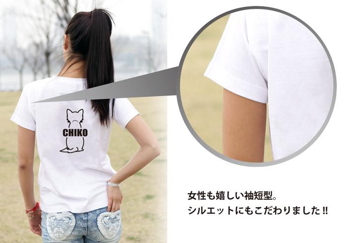 愛犬ネーム入り.Tシャツ