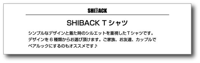 SHIBACK Tシャツ