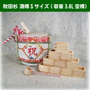 ●Mini-cutting of the New Year's rice cake sake barrel 2 sho small size set celebration pattern