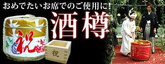 酒樽(鏡開・ディスプレイ用樽)