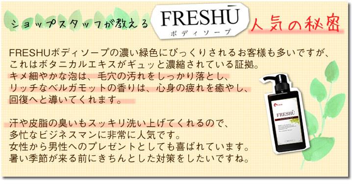 スタッフが教えるFRESHUボディソープ人気の秘密