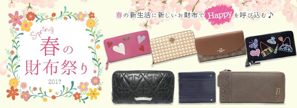 春の財布祭り