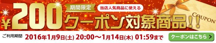 楽天市場お買い物マラソン期間中限定クーポン発行【電報屋のエクスメール】