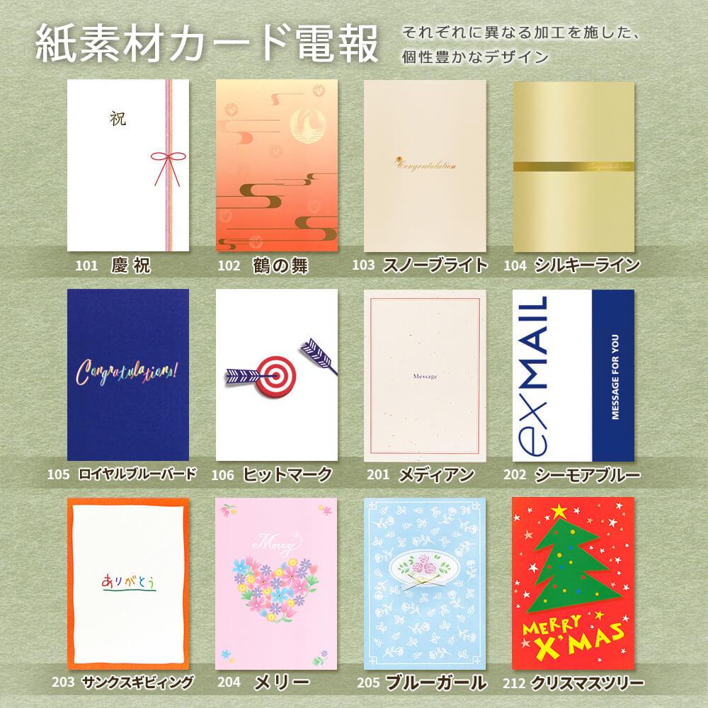 【電報屋のエクスメール】紙素材カード台紙一覧