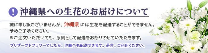 沖縄県への供花の配達は不可