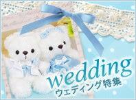 結婚式の祝電を送るのなら電報屋のエクスメールのウェディング特集