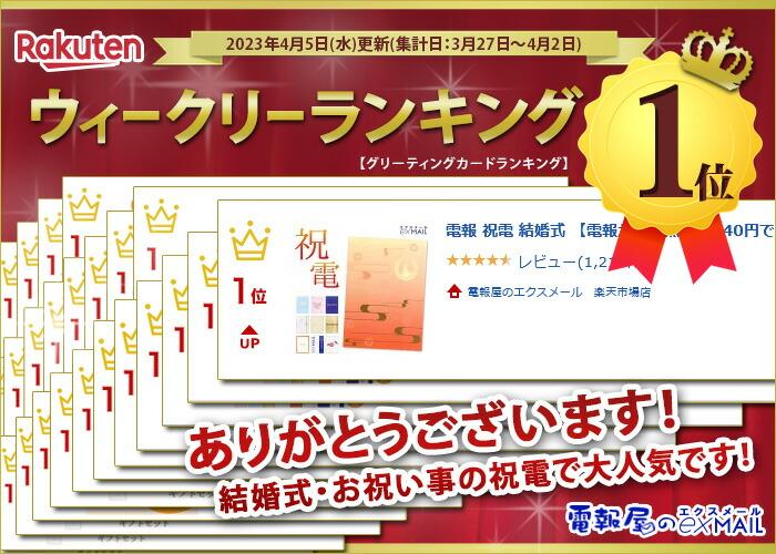 電報屋のエクスメールのお祝い・一般電報(紙素材カード)が楽天ランキング上位入賞!