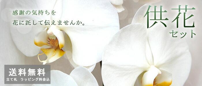 供花セット