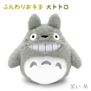 ふかふかトトロ M【電報屋のエクスメール】