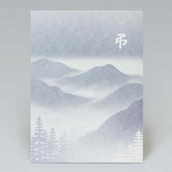 プレミアムカード電報「山霞」