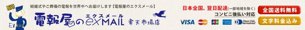電報屋のエクスメール 楽天市場店:日本と世界120カ国に、祝電・弔電などの電報を格安でお届けします