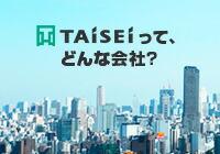 Taiseiってどんな感謝