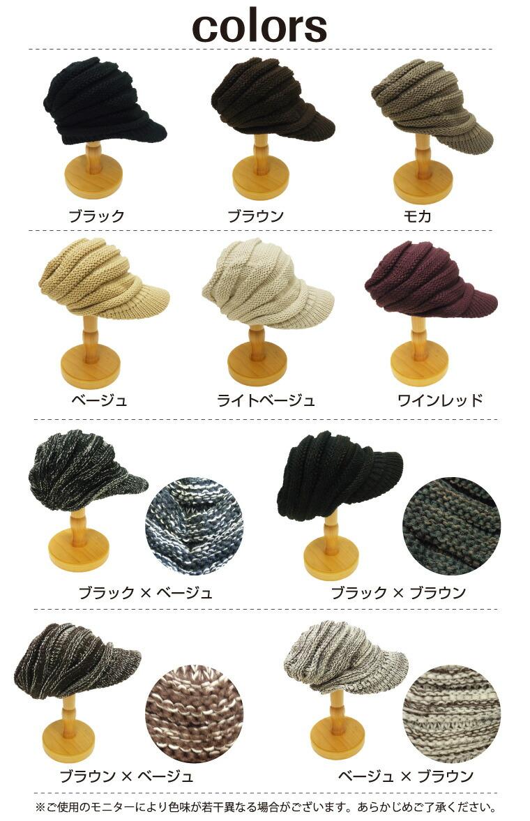 つば付き ニット帽 カラー