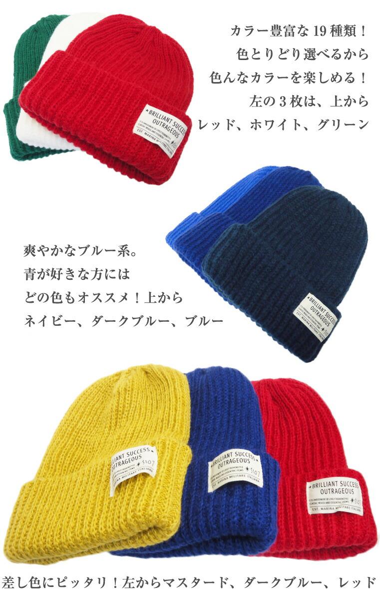 ニット帽 無地 ワッペン 赤、青、黄色