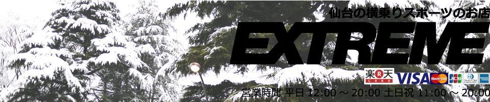 EXTREME 楽天市場店:スノーボード・スケートボード・サーフィンのプロショップEXTREME
