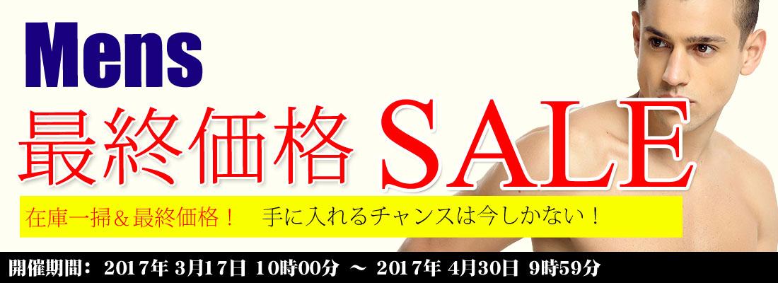 メンズ最終価格SALE