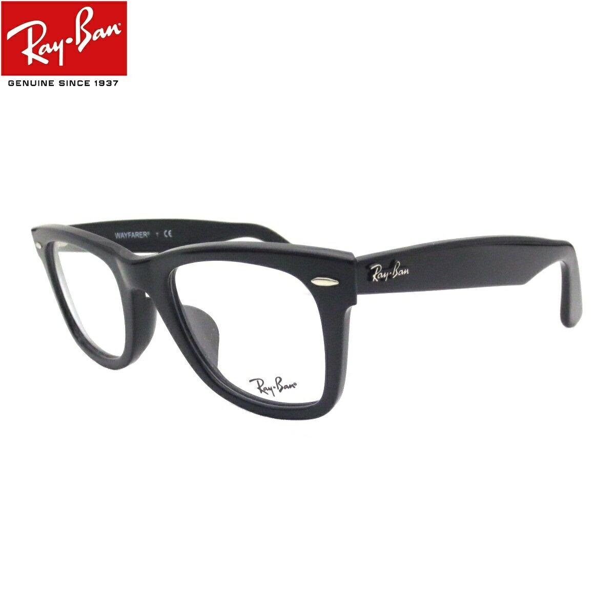 Ray-Ban(レイバン)RX5121Fと中屈折薄型標準レンズ付きセット!アイマックス価格