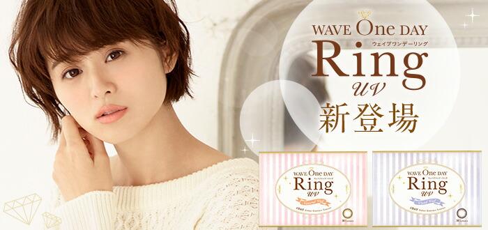 ユーザーの声から生まれたコンタクトレンズ WAVE ONE DAY RING 新登場。イメージモデル・鈴木ちなみさん