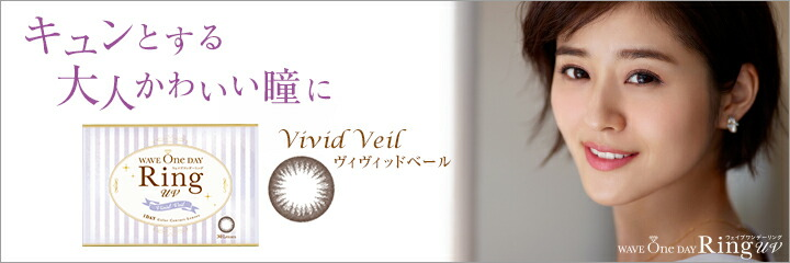 キュンとする大人かわいい瞳に ヴィヴィッドベール