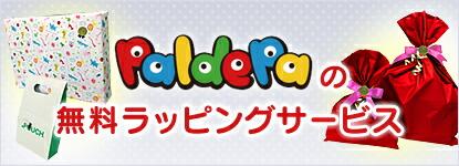 paldepaの無料ラッピングサービス