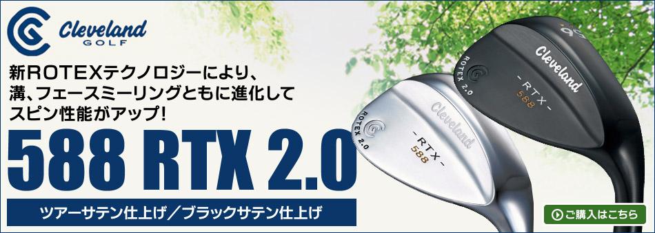 ����֥���588 RTX 2.0