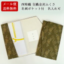 Restore a Nishijin brocade combined weave gold seal (with a business card pocket); fs04gm made in Japan of silk wrapper (green) Imperial Crest of the Chrysanthemum
