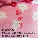 It is family name or name (to three characters) ふくさ impossibility fs3gm to furoshikis (24 width, two shaku width, two width, cloth of medium width) less than excellent embroidery (embroidery) case 100cm