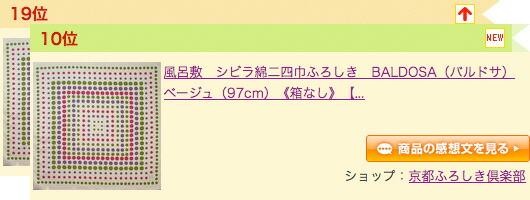 シビラ綿二四巾ふろしき BALDOSA(バルドサ)ベージュ(97cm)《箱なし》ランキング上昇中