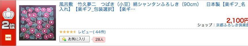 竹久夢二 つばき(小豆)綿シャンタンふろしき(90cm)が風呂敷ランキング2位