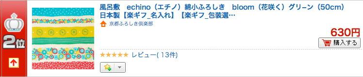 echino(エチノ)綿小ふろしき bloom(花咲く)グリ−ン(50cm)が風呂敷ランキング2位