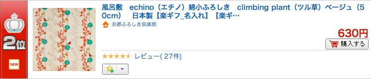 echino(エチノ)綿小ふろしき climbing plant(ツル草)ベージュ(50cm)が風呂敷ランキング2位