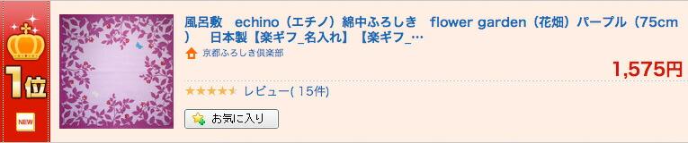 浅echino(エチノ)綿中ふろしき flower garden(花畑)パープル(75cm)が風呂敷ランキング1位