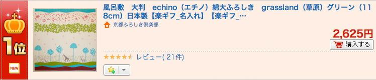 echino(エチノ)綿大ふろしき grassland(草原)グリーン(118cm)が風呂敷ランキング1位