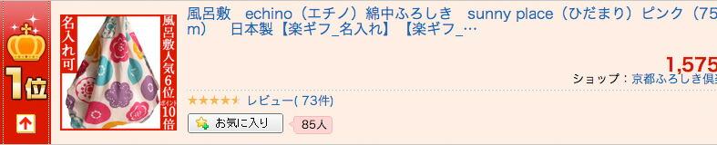 echino(エチノ)綿中ふろしき sunny place(ひだまり)ピンク(75cm)が風呂敷ランキング1位