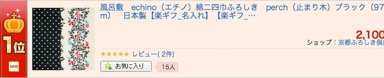 echino(エチノ)綿二四巾ふろしき perch(止まり木)ブラック(97cm)が風呂敷ランキング1位